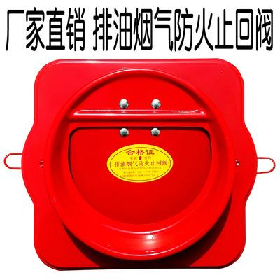 排油烟气防火止回阀 厨房止逆阀 烟道止回阀 油烟机止逆阀 防烟宝