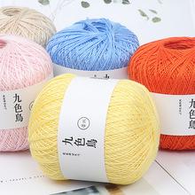 九色鳥8號蕾絲線手工diy編織純棉絲光寶寶細棉線鉤針毛線廠家批發