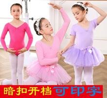 儿童民族舞蹈服女童练功服女孩春秋分体芭蕾舞裙中国舞服装