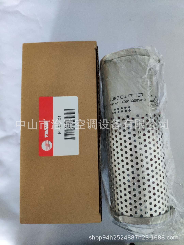 全新正品特灵螺杆式制冷压缩机专用油过滤器油滤FLR03434