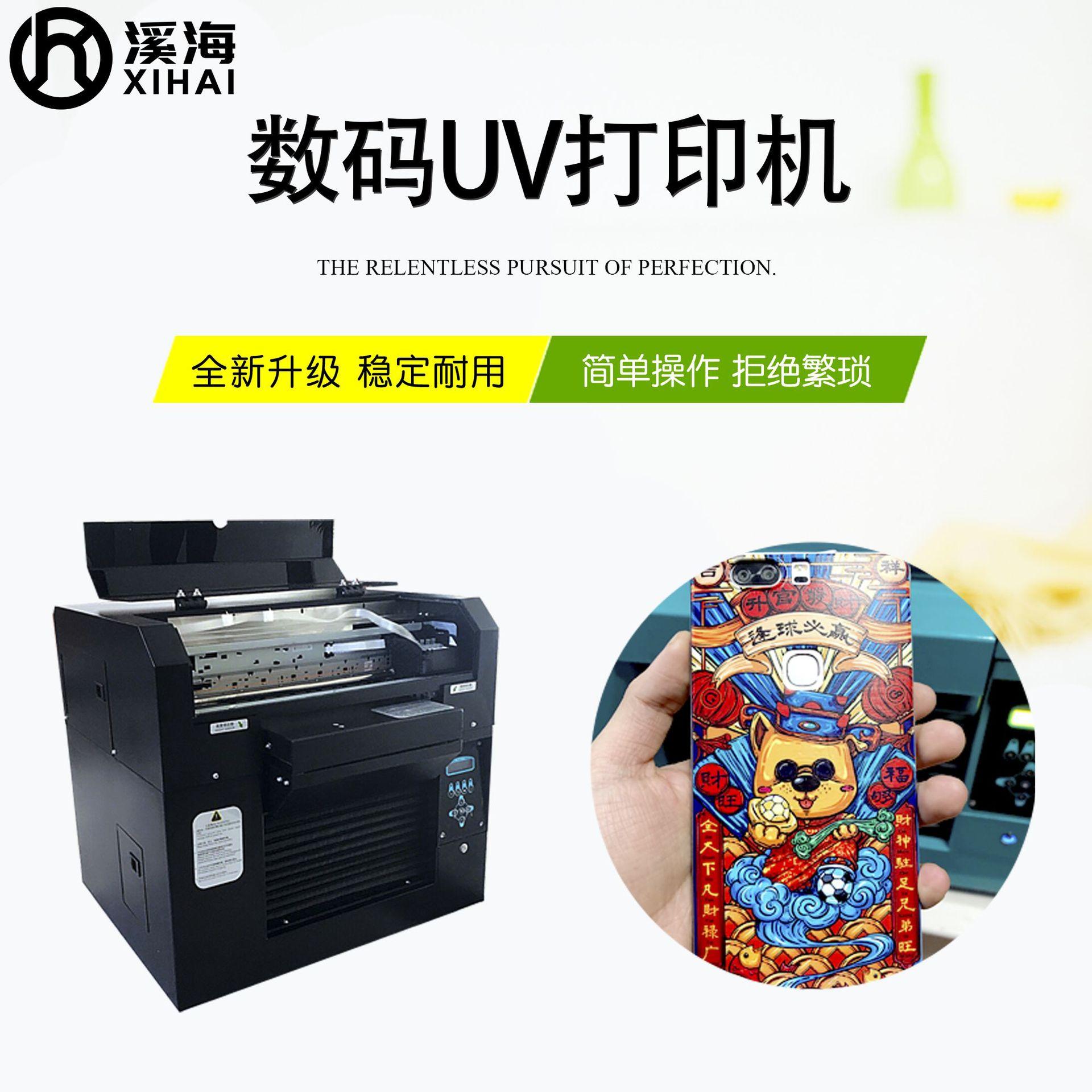 手机壳打印机PVC卡印花机卡片打印机uv平板打印机厂家直销