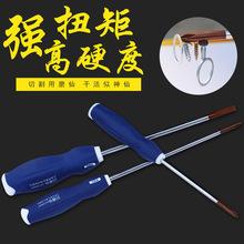 磨仙藍色螺絲刀套裝工業級S2強磁十字一字梅花維修工具家用