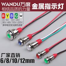 万度6/8/10/12mm常亮 小型金属LED指示灯防水工作设备信号指示灯