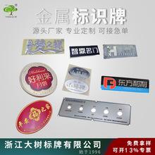 厂家定做高光不锈钢金属标牌 拉丝反光金属铭牌冲压腐蚀铝制标牌