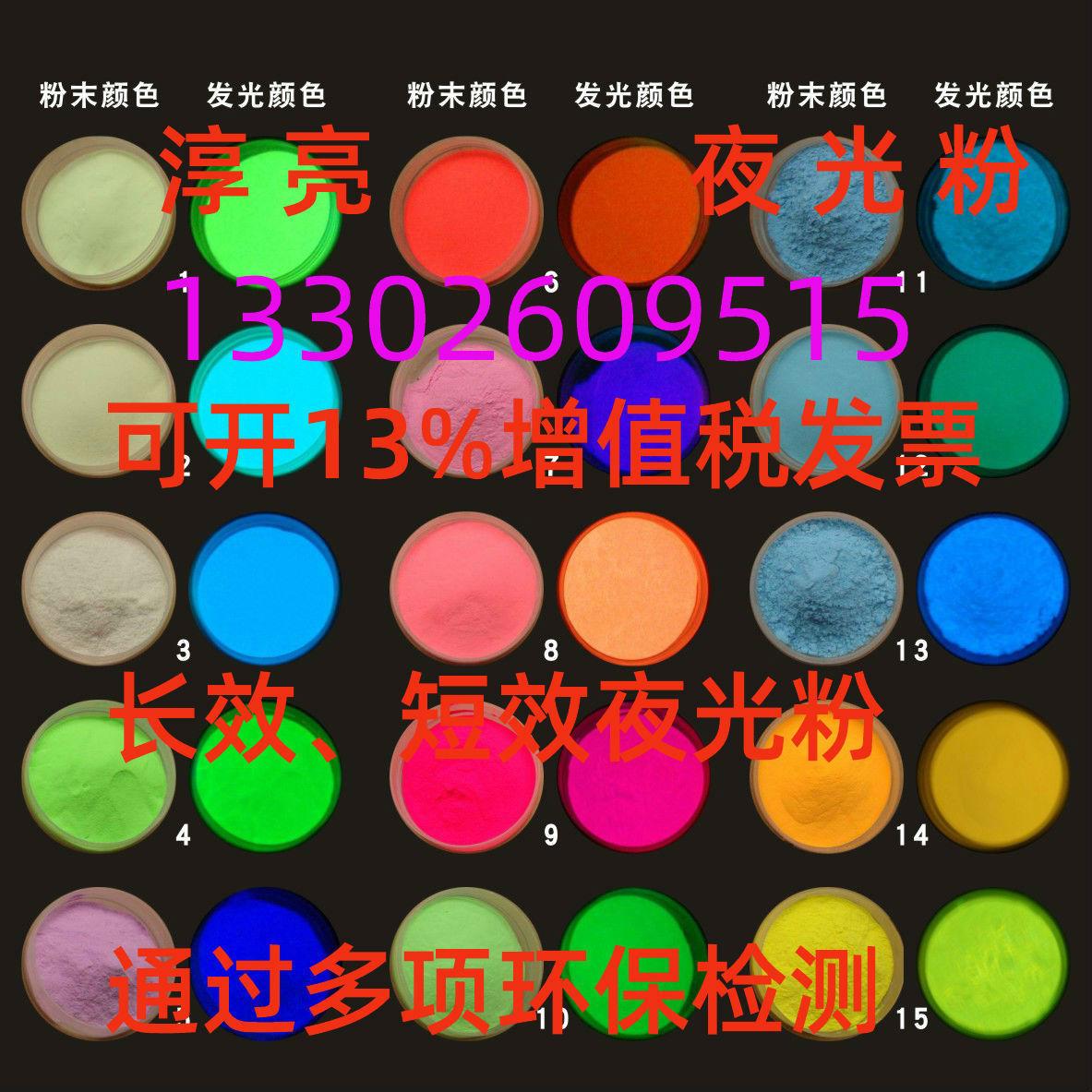 免费提供硅胶 注塑夜光粉 水油性涂料用长效夜光粉样品