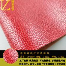 厂家批发 亮光荔枝纹pu皮革面料 汽车坐垫沙发箱包手袋装饰人造革