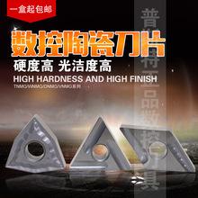 金屬陶瓷刀片TNMG/WNMG/VNMG/DNMG系列 一盒10片起包郵可混拼