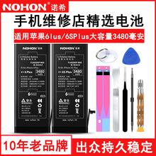 诺希适用苹果6p 6sp大容量手机电池iPhone6plus高6splus电板正品
