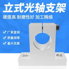 启庞3D打印机配件 光轴 支架 支撑 SK8 SK10 SK12 厂家直销
