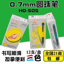 自由马HO-505红蓝色圆珠笔按动塑料签字笔0.7mm黑色耐用型学生笔