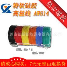 厂家直销 特软硅胶线 14AWG 2.0平方400支细铜丝耐高温高压汽车线