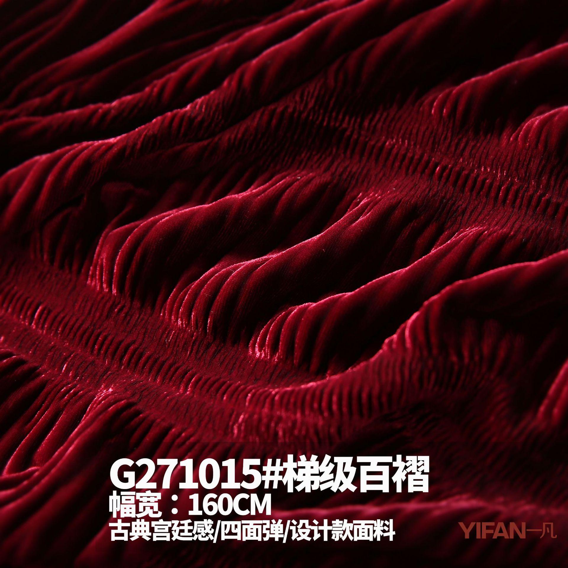 古典宫廷感 梯级百褶 设计款面料秋冬面料 丝绒压褶G271015#