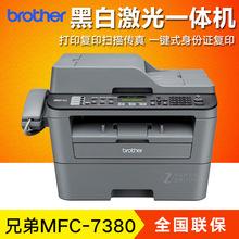 兄弟MFC-7380黑白激光多功能打印机复印扫描传真一体机7360升级版