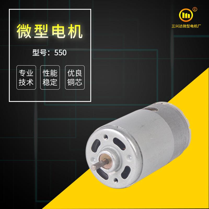 电风扇550微型直流航模电机 电动玩具马达 豆浆搅拌电机 量大从优