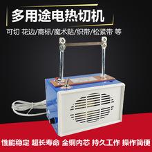 手动小型织带热切机魔术贴商标切带机烫断机切断机熔切机电热切割