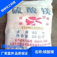 天津硫酸镁价格  99%硫酸镁供应商  硫酸镁用途