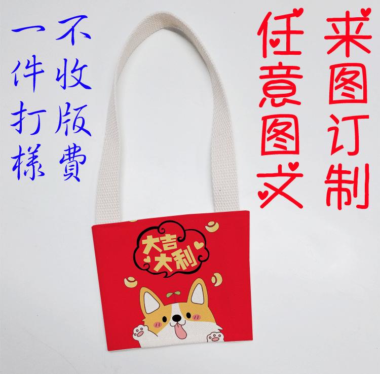 环保卡通 奶茶杯套 定做 帆布饮料便携手提袋斜纹 斜跨袋订制图片