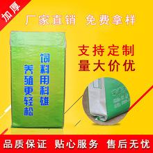 廠家直銷編織袋 pp防水復合彩印編織袋 鱉配合飼料包裝袋可印logo