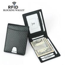 厂家热销新款男士碳纤维纹路美金夹卡包外贸短款时尚钱夹RFID防磁