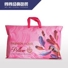 彩色覆膜无纺布袋  无纺布枕芯包装袋 枕头收纳塑料拉链袋子