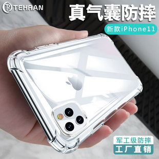 Suitable for iphone13pro max mobile phone shell, four-corner airbag anti-fall Apple protective cover 12 transparent XR all-inclusive