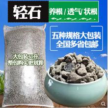 園藝輕石批發浮石微景觀石多肉發根石 50升可替代植金石多孔輕石