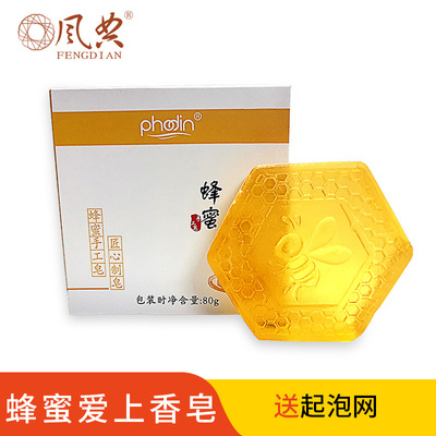 货源厂家直销蜂蜜手工皂蜂胶滋润补水保湿洁面皂香皂批发定制OEM批发