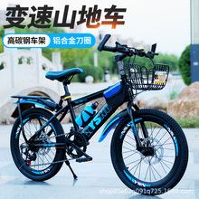 儿童山地自行车男女孩子6-13岁小学生青少年182022寸变速碟刹单车