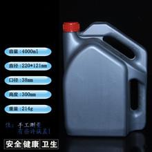 廠家定制加厚潤滑油包裝桶 肥料壺 4000ml塑料機油壺 防凍液壺