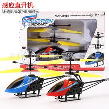 厂家直销 感应飞行器小飞机玩具 新款 悬浮感应水晶球遥控直升机