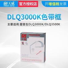 天威适用爱普生EPSON DLQ3000K DLQ3500K DLQ3250K 色带架 框 盒