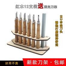 雕刻刀套装木刻刀笔刀手工版画刀木工工具木刻雕刀橡皮章刻刀套装