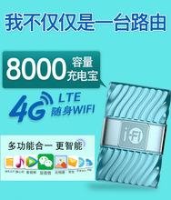 无线随身wifi无限流量4G路由器神器全国通用不限上网卡宝插卡随行