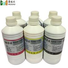 DX5紡織直噴墨水 數碼印花紡織白墨 DX7打印機紡織墨水 無需加熱
