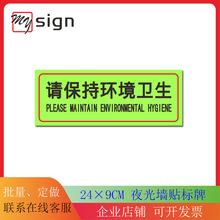 夜光標牌請保持環境衛生警示標識熒光自發光提示戶外耐曬墻貼定做