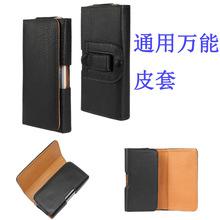 现货腰包挂腰通用万能皮套穿皮带腰挂式横竖款国产手机通用传统套