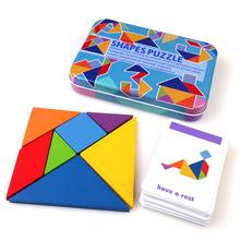 儿童木制彩色七巧板 铁盒收纳拼图拼板益智早教智力数字字母 玩具