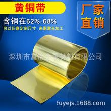 H65黃銅帶 H65黃銅皮 C2680黃銅箔 黃銅片 0.01-2mm 蝕刻黃銅皮