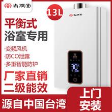尚朋堂平衡式燃氣熱水器液化氣天然氣煤氣可裝浴室熱水器浴室專用