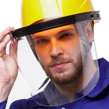 成楷安全帽防護面罩全臉透明帶面具面屏防飛濺防沖擊耐高溫保護屏