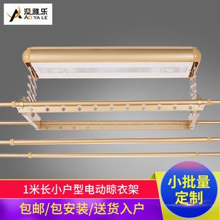 1米4杆升缩烘干晾衣架 小户型小阳台铝合金智能升降电动晾衣机