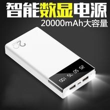 爆款大容量20000毫安充電寶快充便攜超薄手機充電寶可定制logo