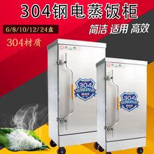 304不锈钢内胆电蒸柜4盘电蒸饭柜220v蒸饭箱380v蒸炉24盘