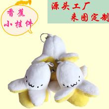 批发剥皮香蕉公仔手机挂件可爱毛绒玩具韩版创意礼物婚庆礼品玩偶