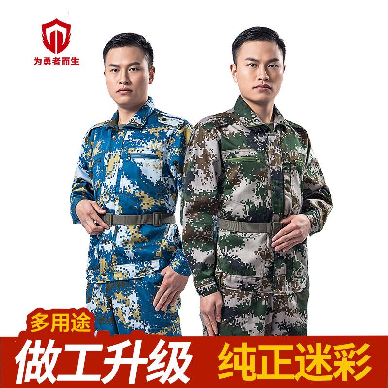 军迷户外运动迷彩服套装 作训服男/女式通用数码长袖劳保工作服
