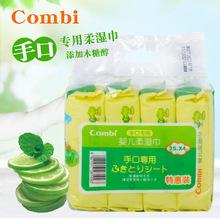 康贝Combi 湿巾 婴儿手口湿纸巾 25抽*4包 保质期2年