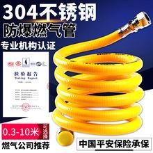 304不锈钢燃气管天然气管煤气管燃气热水器灶具防爆金属波纹软管