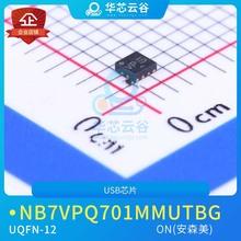 全新原裝 NB7VPQ701MMUTBG USB芯片 UQFN-12 圓盤3K個