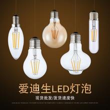 创意艺术个性爱迪生复古E27螺口乌丝灯LED球泡节能光源E27球泡