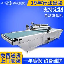 全自动平面板材UV淋涂机淋幕机械设备油漆涂装设备生产线
